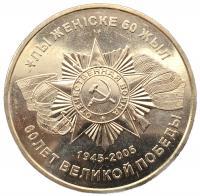 Казахстан 50 тенге 2005 60 лет Победы