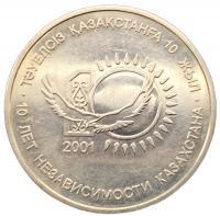 50 тенге 2001 10 лет Независимости