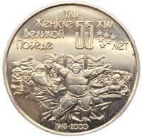 Казахстан 50 тенге 2000 55 лет Победы
