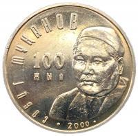 50 тенге 2000 Сабит Муканов