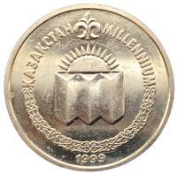 50 тенге 1999 Миллениум