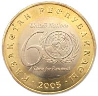 100 тенге 2005 60 лет ООН