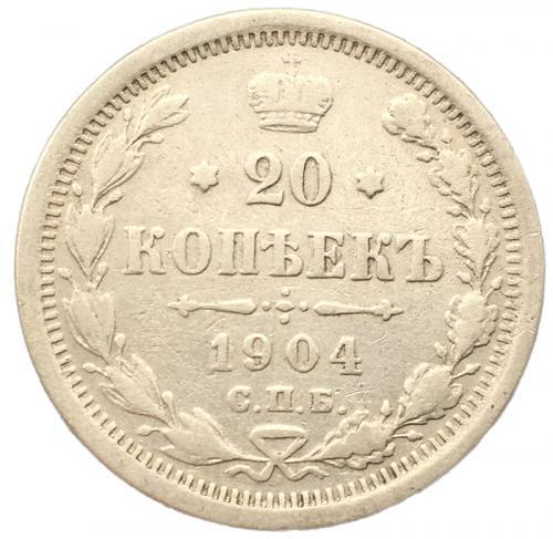 20 копеек 1904 года