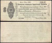 50 рублей 1920 года Колчак