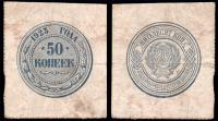 50 копеек 1923 года
