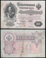 Банкнота 50 рублей 1899 года