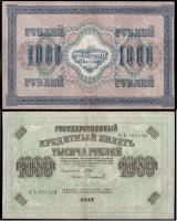 1000 рублей 1917 года