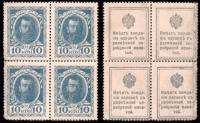 10 копеек 1915 года Квартблок Деньги-Марки