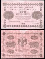 100 рублей 1917 года