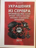 Каталог Украшения и серебра СССР