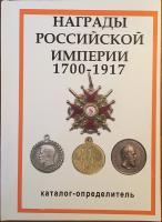 Каталог Награды Российской Империи