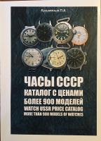 Каталог Часы СССР
