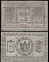 5 рублей 1918 года