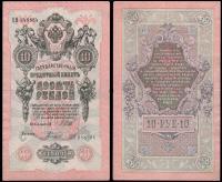 10 рублей 1909 Шипов - Родионов