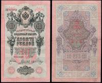 10 рублей 1909 Шипов - Гаврилов