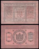 Колчак 10 рублей 1918 года