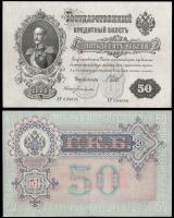 50 рублей 1899 года Шипов-Богатырев