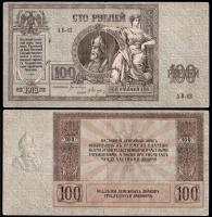 Ростов-на-Дону 100 рублей 1918 года