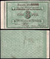 Табачная Фабрика Асмолов 3 рубля 1919 года