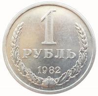 1 рубль 1982 года