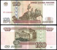 100 рублей 1997 года без Модификации