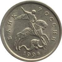 1 копейка 1998 Спмд