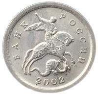 1 копейка 2002