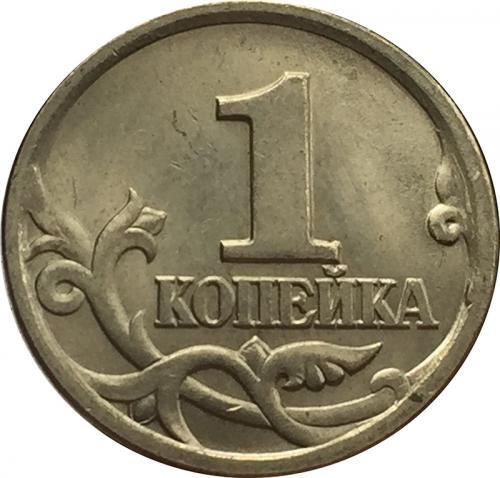 1 копейка 2002 Спмд