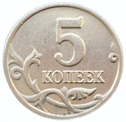5 копеек 2008 года Спмд