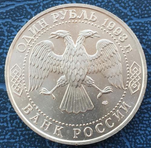 1 рубль 1993 Вернадский АЦ Запайка