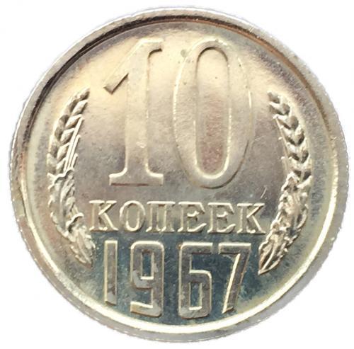 10 копеек 1967 года