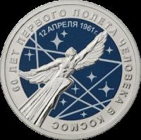 25 рублей 2021 Гагарин Цветная