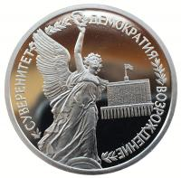 1 рубль 1992 Суверенитет Демократия Возрождение ПРУФ