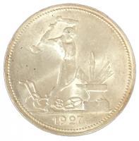 50 копеек 1927 года