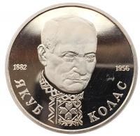 1 рубль 1992 Якуб Колас