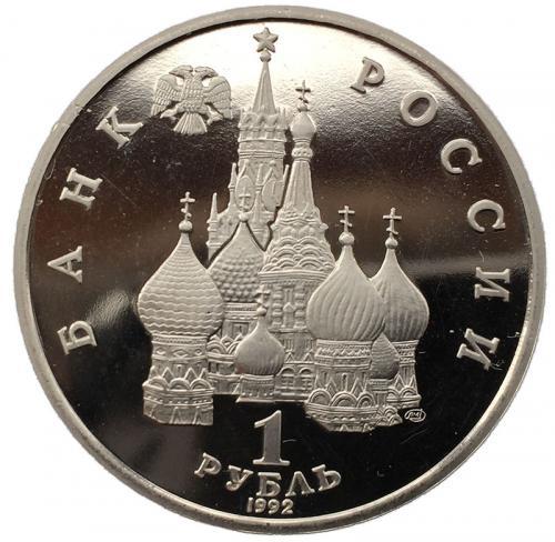 1 рубль 1992 Якуб Колас ПРУФ