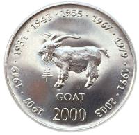 Монета Сомали 10 шиллингов 2000 Год Козы