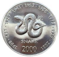 Монета Сомали 10 шиллингов 2000 Год Змеи