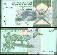 Банкнота Омана 1/2 риала 2021 года