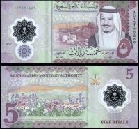 Полимерная Банкнота Саудовской Аравии 5 риалов 2020 года