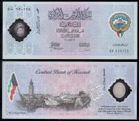 Банкнота Кувейта 1 динар 2001 года Полимер