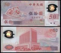 Банкнота Тайваня 50 юаней 1999 Полимер