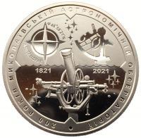 Монета Украины 5 гривен 2021 Николаевская Астрономическая Обсерватория