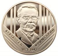 Монета Украины 2 гривны 2021 Агатангел Крымский