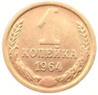 Монета СССР 1 копейка 1964 года