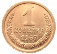 1 копейка 1967 года