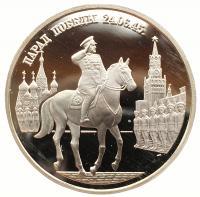 2 рубля 1995 года Парад Победы Маршал Жуков