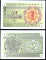 Казахстан 1 тиын 1993 года