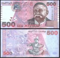 Банкнота Киргизии 500 сом 2000 года