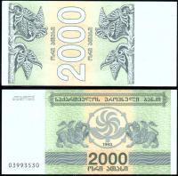 Банкнота Грузии 2000 купонов 1993 года